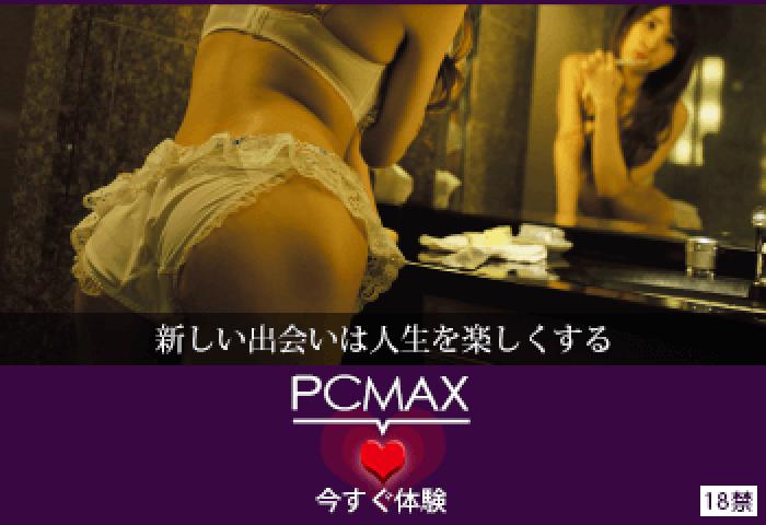 PCMAXへのリンク