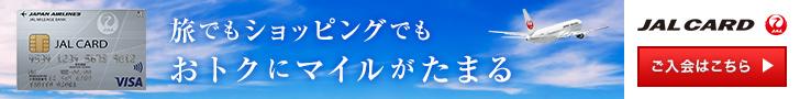 マイルがどんどんたまるWeb限定「JALカード」入会キャンペーン!JALカード