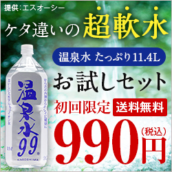 鹿児島県桜島付近で汲み上げられた天然温泉水