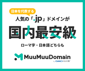 【ムームードメイン】人気のドメインが362円(税抜)〜から取得可能