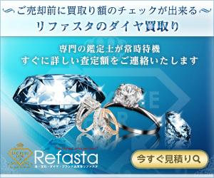 ダイヤモンドの専門買取【リファウンデーション】