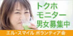 【無料モニター】エル・スマイル ボランティア会