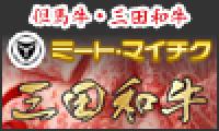 三田和牛専門店