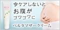 【ベルタマザークリーム】葉酸+美容成分たっぷり保湿クリームで妊娠中のケア