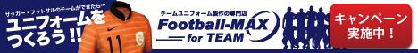 フットボールマックス