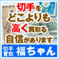 切手買取【福ちゃん】