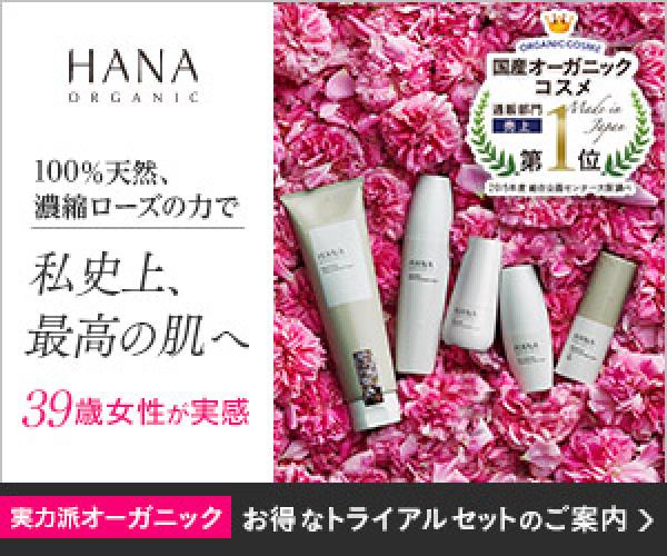 HANAオーガニック公式 初回限定1480円