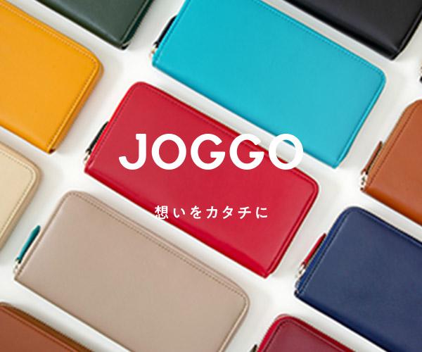 JOGGO 彼氏へのプレゼント財布をお探しの方へ