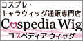 プロの美容師がセットした高品質コスプレウィッグ「cospedia wig」