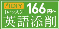 166円からの英文添削・英語添削・英語日記添削【アイディー】