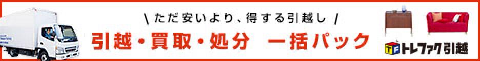 引越しと買取を一括で見積り【トレファク引越】関東・関西を中心に100店舗以上を展開する総合リユース。