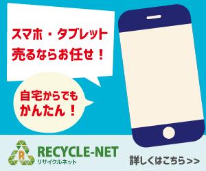 リサイクルネットの詳細