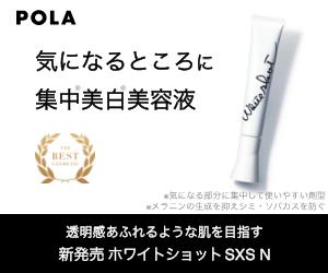 ホワイトショットのライン使いで外からも美白!美白コスメと併用することで効果倍増!