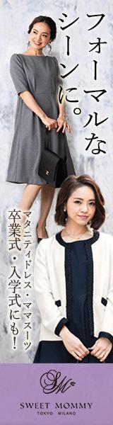 授乳服・マタニティウェア専門店Sweet mommyスウィートマミー