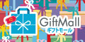 <ブランド>日本最大級のギフト専門セレクトショップ【ギフトモール】