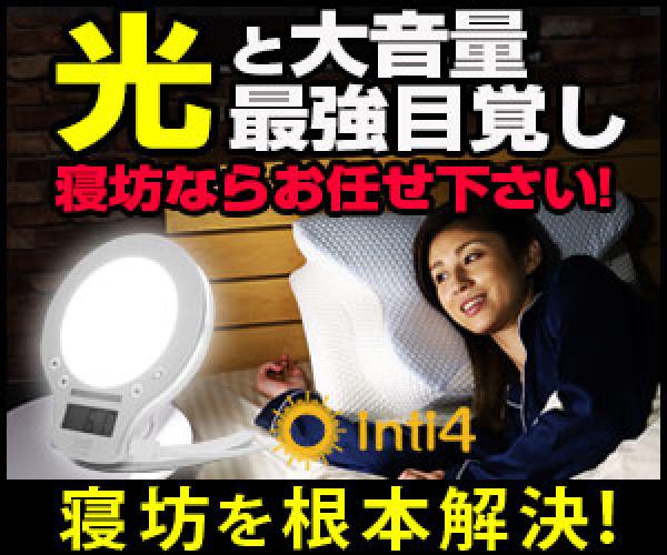 楽天第1位プレミアムな光目覚し時計inti(インティ)【エナジーライトinti】