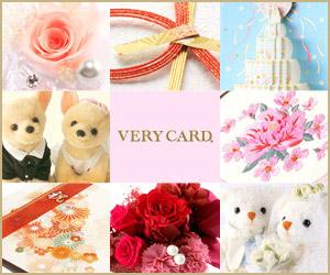 電報サービスVERY CARD