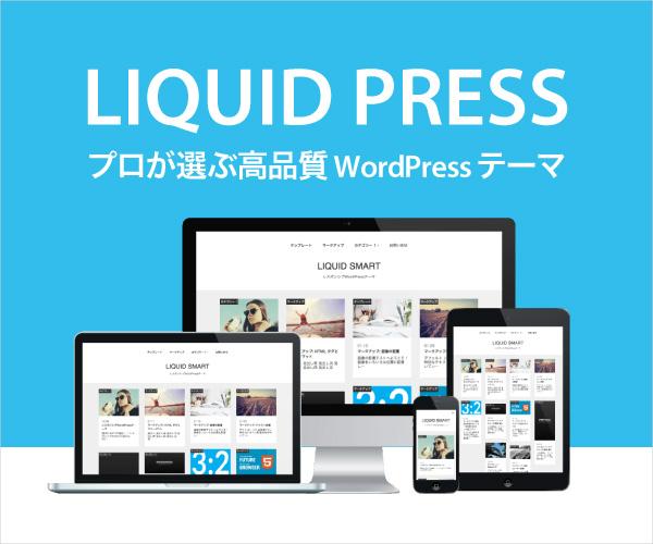 プロに選ばれる高品質WordPressテーマを用途別にご用意しています。