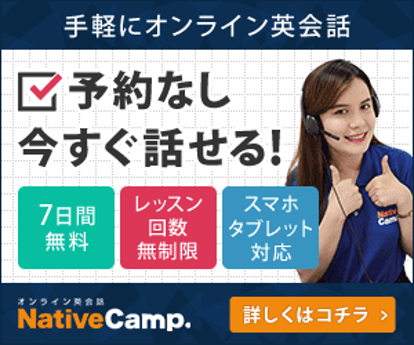 ネイティブキャンプ【NativeCamp.】