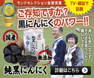 岡崎屋公式サイトディスプレイ「トップ」ランキング