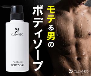 男の加齢臭・体臭専用ボディソープ【クリアネオ】