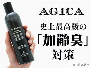 加齢臭・ミドル脂臭の決定版!AGICA GLAND-TEX5.0【アジカグランテック】