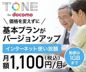 【TONE】無料サポート充実で安心のスマホ