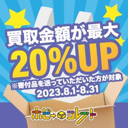 【リサイクルネット】ゲーム・DVDの宅配買取専門