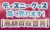 【GOODS買取ネット】ディズニー関連グッズ買取専門