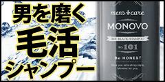MONOVOヘアトニックブラックシャンプーのポイント対象リンク