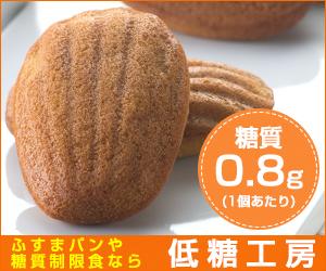 ダイエット中でも食べられるパン・スイーツは『低糖工房』