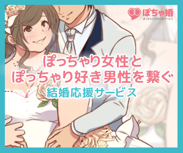 ぽっちゃり女性とぽっちゃり好き男性専門の日本初の婚活応援