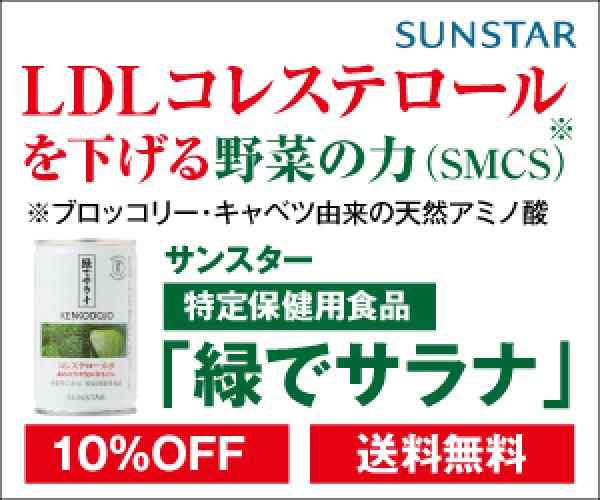 サンスター 特定保健用食品「緑でサラナ」