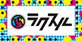 【ラクスル】格安・激安の印刷通販