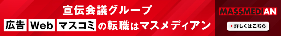 広告・Web・マスコミの転職【マスメディアン】