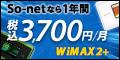 So-net モバイル WiMAX 2+