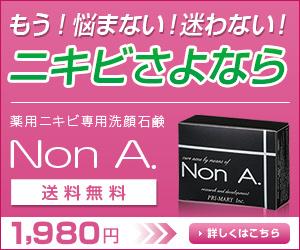薬用ニキビ専用洗顔石けん ニキビケア売上はナンバーワン。