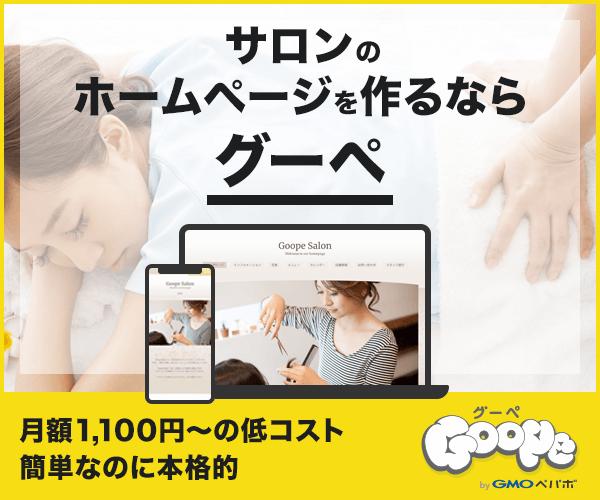 【グーペ】ホームページ簡単作成