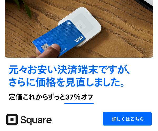 シンプルで画期的なカード決済【Square (スクエア)】