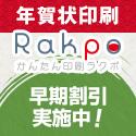 年賀状印刷のRakpo(ラクポ)