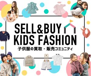ブランド子供服のフリーマーケット【キャリーオン】