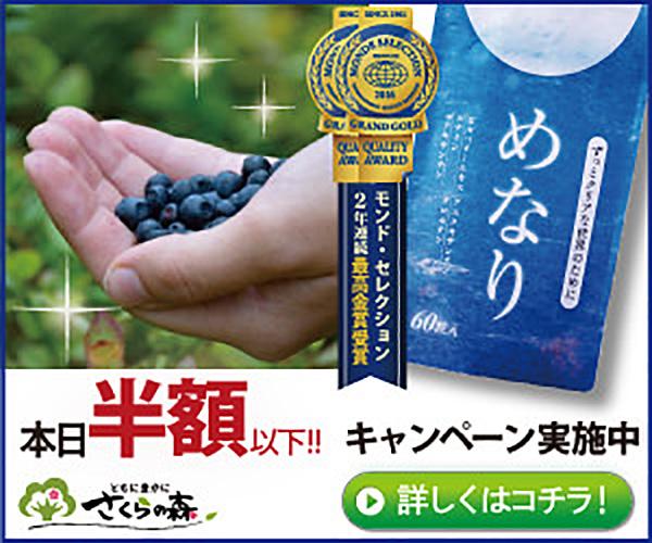 アイケアサプリメント「めなり」