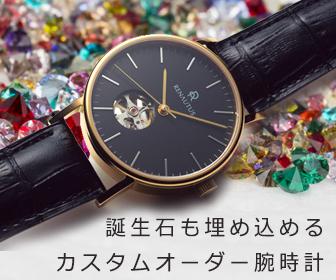 プレゼントにおすすめ 自在にカスタマイズできるオーダー腕時計【ルノータス】