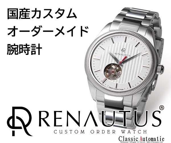 プレゼントにおすすめ 自在にカスタマイズできる 新感覚の手軽にできるオーダー腕時計【ルノータス】