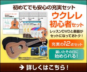 ウクレレは小さな楽器。初めての方でも持ちやすく、弾きやすい楽器
