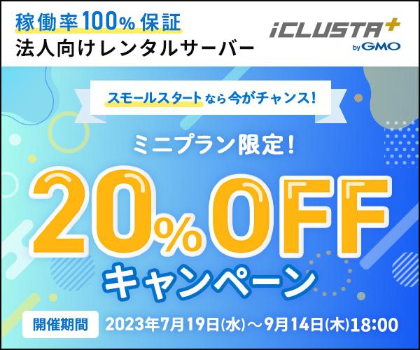 【iCLUSTA+】法人向けレンタルサーバー