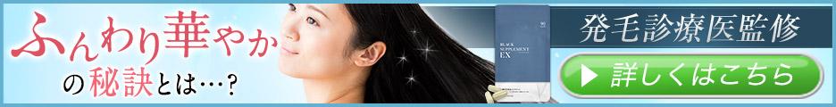 ブラックサプリEX,効果,口コミ,最安値,副作用,効果なし