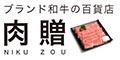 ブランド和牛の百貨店【肉贈】