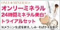 【オンリーミネラル】デビューセット