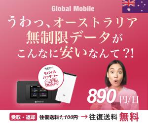 オーストラリア専用4G LTE大容量レンタルWi-Fiルーター「オージーデータ」